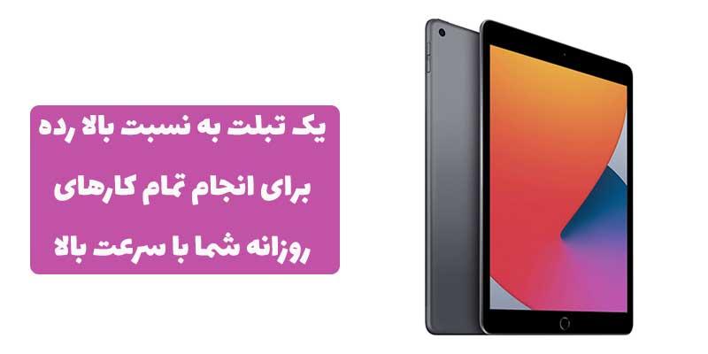خرید ایپد 10.2 اینچ