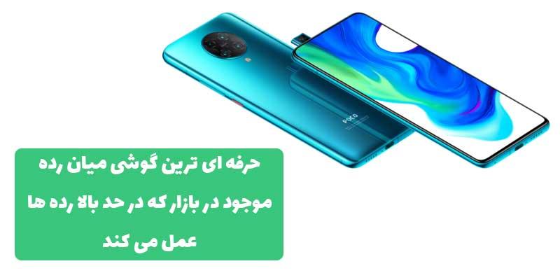 خرید گوشی poco f2 pro