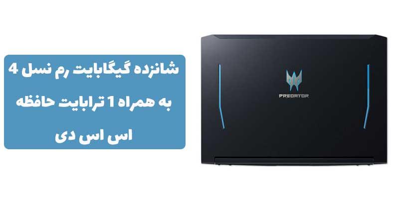 خرید لپ تاپ هلیوس پردیتور 300