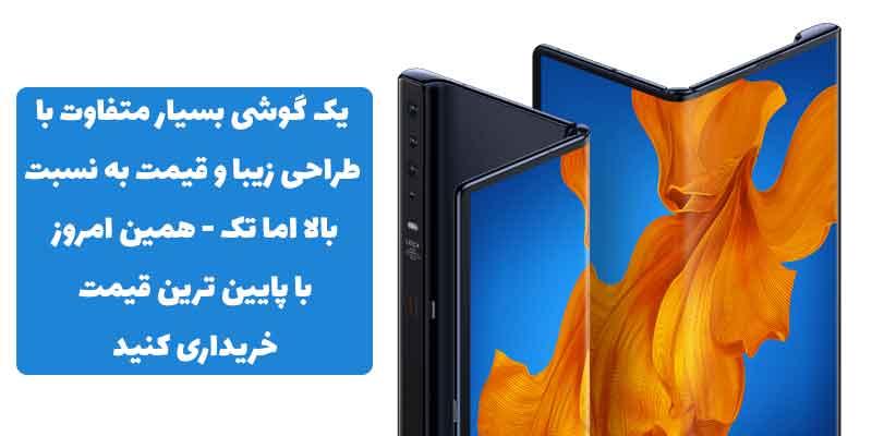 خرید گوشی mate x
