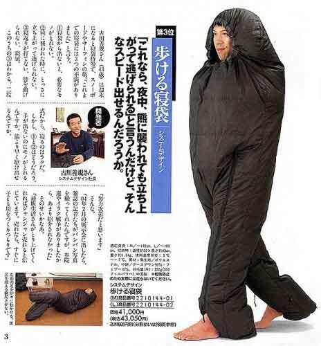 کیسه خواب برای راه رفتن