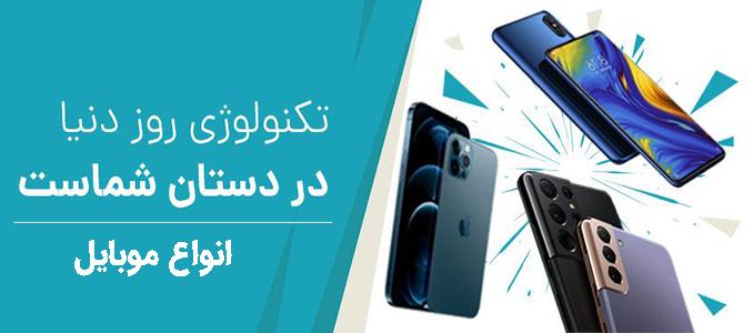 گوشی موبایل